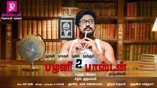 Palani 2 Boston -  New Tamil Short Film 2018 || by Sathesh Guruvappan width=