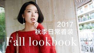 秋季搭配 | Fall Lookbook | UO | Uniqlo | ASOS | Massimo dutti | &Otherstories