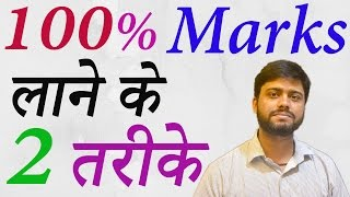 How To Score 100 In Exam, Inspiration Videos