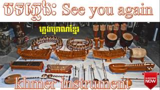 See You Again - Khmer Traditional instruments | Youtube musics