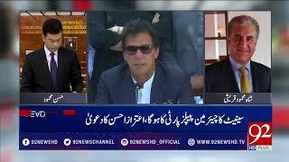 News At 5 (Topic: Chairman Senate )- 07 March 2018 - 92NewsHDPlus
