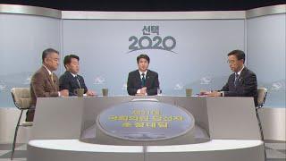 제21대 국회의원 당선인 초청 대담 다시보기