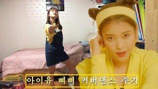 아이유(IU)_삐삐(BBiBBi) 커버댄스! (cover dance)