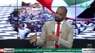 بث مباشر لبرنامج المشهد السوداني   ماذا بعد الـ30 من يونيو؟ (2)    الحلقة 73