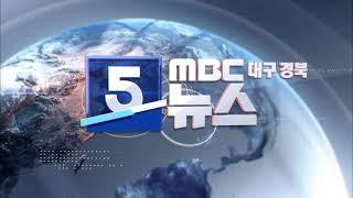 2021-09-15 (수) 5 MBC뉴스 대구·경북 다시보기
