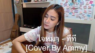 ใจหมา - ทีที [Cover By Ammy]