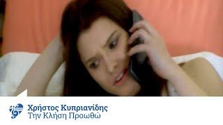 Χρήστος Κυπριανίδης - Την κλήση προωθώ - Official Video Clip
