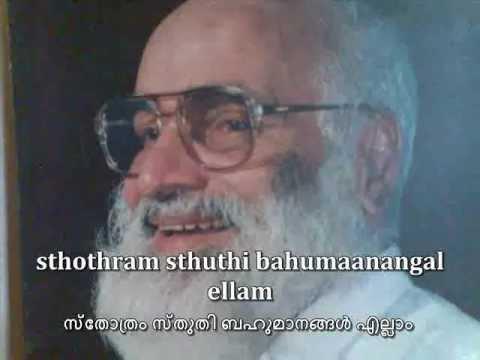 devadi-devan-nee-rajadirajan-by-poulose-thudian-english-malayalam-lyrics-jimmy-jose