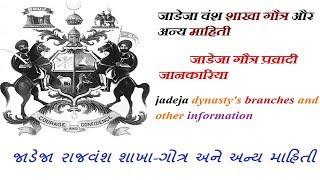 जाडेजा वंश शाखा-गौत्र और अन्य जानकारी||jadeja vansh history|history of indian kshtriya|indian culter