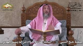 522  - صفة حج النبي ﷺ - التحلل من الإحرام لمن لم يسُق الهدي - عثمان الخميس