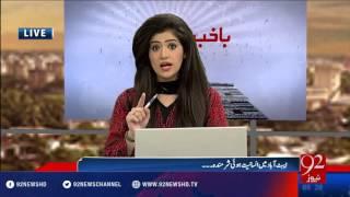 Bakhabar Subh - 06-05-2016 - 92NewsHD