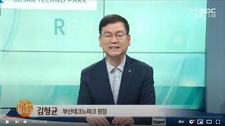 김형균 부산테크노파크 원장 다시보기