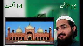 Hamara Pakistan New Milli Tarana By Mufti Saeed Arshad On 14th Augest 2017