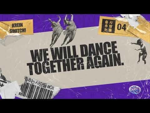 [MAPLI] DJ  Krein - Switch! (DJ 크레인) 춤추는 사람들 Vol 04.