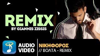 Νικηφόρος - Βόλτα | Nikiforos - Volta Remix (Official Audio Video HQ)