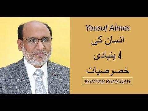 4 Human Qualities by Yousuf Almas Kamyab Ramadan