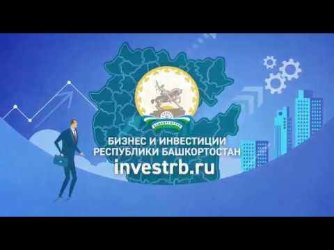 Инвестиционный портал Республики Башкортостан (38 сек)