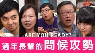用一首組曲霸氣回覆過年長輩的問候攻勢 -【年夜飯】MV