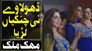 Mehak Malik New Dance Video   Dhola Ve Nhi O Changiyan Ladaiyan   Shemail Birthday Party