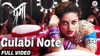 Gulabi Note - Full Video | Prema | Manasi Naik | Reshma Sonawane | Shekhar Anande width=