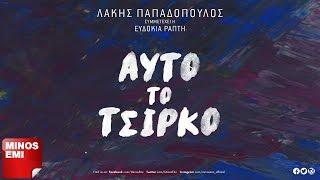 Tσίρκο - Λάκης Παπαδόπουλος ft. Ευδοκία Ράπτη | Official Audio Release