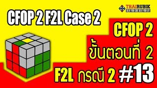thairubik 13 : CFOP 2 F2L กรณีที่ 2