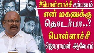 pollachi news Prove my son's connection Pollachi Jayaraman Slams MK Stalin Tamil news live