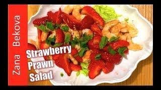 Delicious Srawberry Prawn Salad in orange and cognac vinaigrette sauce