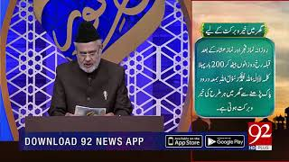 Quote: Hazrat Usman Ghani (R.A) | Subh e Noor | 92NewsHD