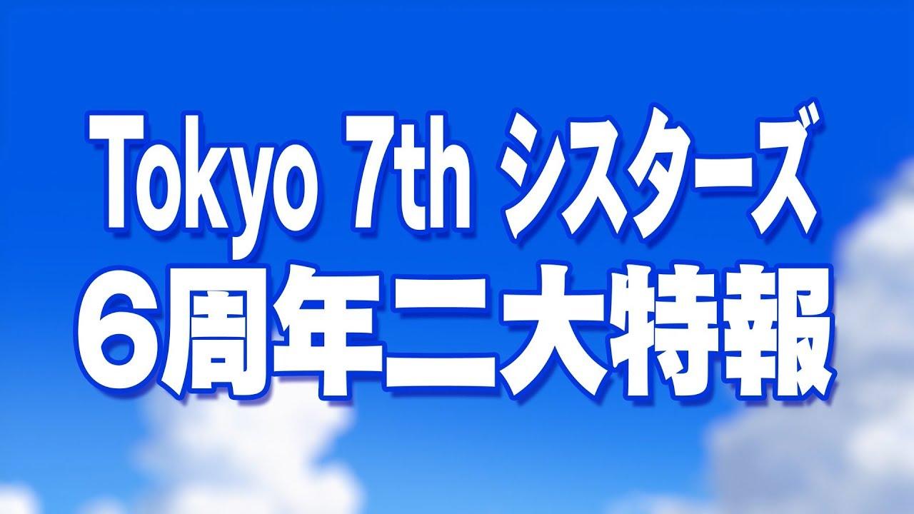 극장판 애니 : Tokyo 7th 시스터즈 (도쿄 세븐스 시스터즈)