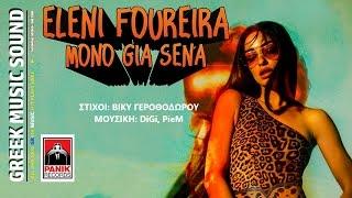 Ελένη Φουρέιρα - Μόνο για σένα - Νέο τραγούδι 2017
