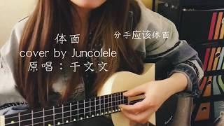 体面 Juncolele弹唱 小吉他/尤克里里 前任3 原唱: 于文文
