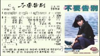 江玲 - 不要告別【歌譜版】