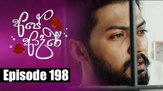 Ape Adare - අපේ ආදරේ Episode 198 | 27 - 12 - 2018 | Siyatha TV