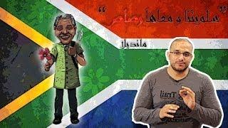 ألش خانة | مانديلا : سلمية بطعم الرصاص !!