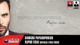 Γιώργος Παπαδόπουλος - Κάπου Είσαι | Official Lyric Video