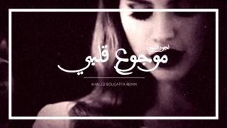 نجوى فاروق موجوع قلبي Mawjou3 Galbi Khaled Bougatfa Remix