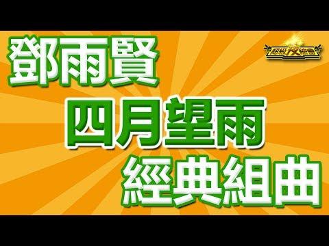 鄧雨賢四月望雨經典組曲 - YouTube