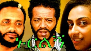 ኑርልኝ - Ethiopian Film - Nurilegn Full Movie 2017