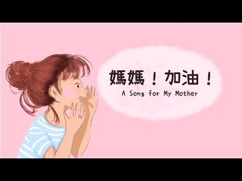 謝欣芷 - 媽媽!加油!《寶貝的生活歌》 - YouTube