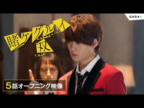 【公式】ドラマ「賭ケグルイ双」第5話オープニング映像