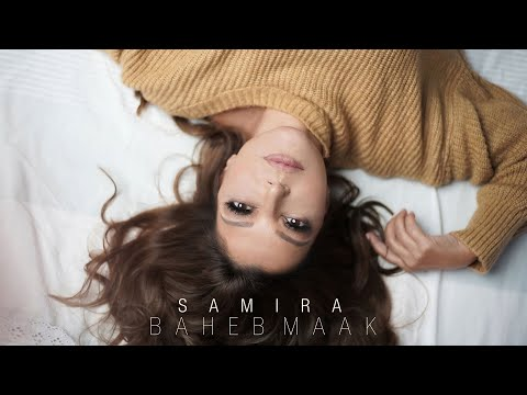 Samira Said - Baheb Maak   Official Lyrics Video - 2021   سميرة سعيد - بحب معاك