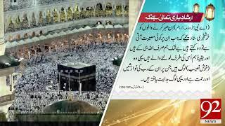 Irshad e Bari Talla | 5 May 2018 | 92NewsHD