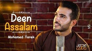 Deen Assalam دين السلام with lyrics (  mohamed tarek   _   محمد طارق ) width=