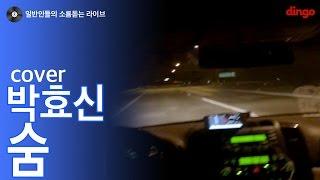 [일소라] 일반인 손효규님이 차타고 가다 부른 '숨 (박효신)' cover