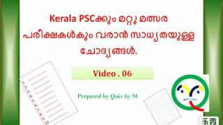 Kerala PSC and other related exam questions and answers, GK, Quiz, general, ssc, civil services, etc