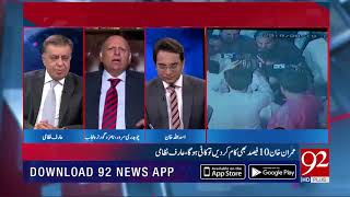 What is vision of Imran Khan? | 20 August 2018 | 92NewsHD