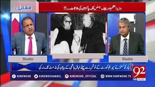 Muqabil |SC accepts Nehal Hashmi's apology - 27 March 2018 - 92NewsHDPlus