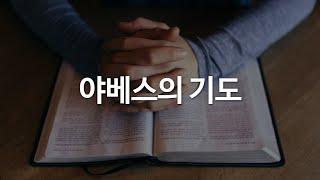 야베스의 기도 by 호산나싱어즈