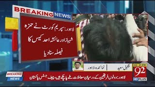 Hamza Shehbaz, Ayesha Ahad withdraw cases against each other | 11 June 2018 | 92NewsHD